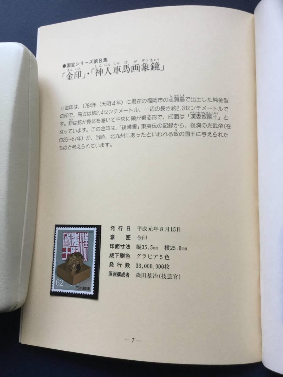 記念切手 国宝シリーズ 後編 第5、6、7、8集_画像9