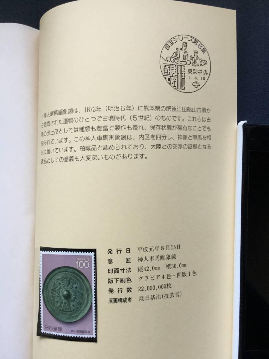 記念切手 国宝シリーズ 後編 第5、6、7、8集_画像10