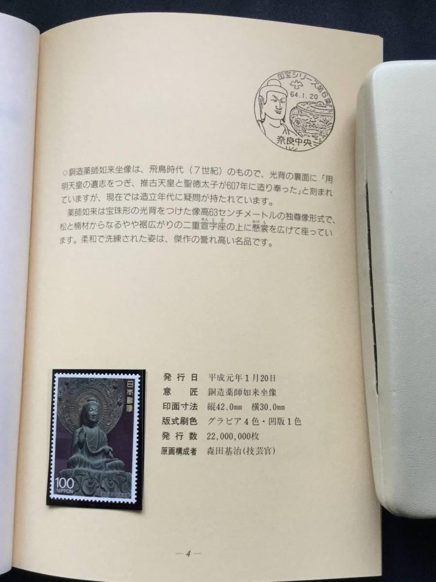 記念切手 国宝シリーズ 後編 第5、6、7、8集_画像6
