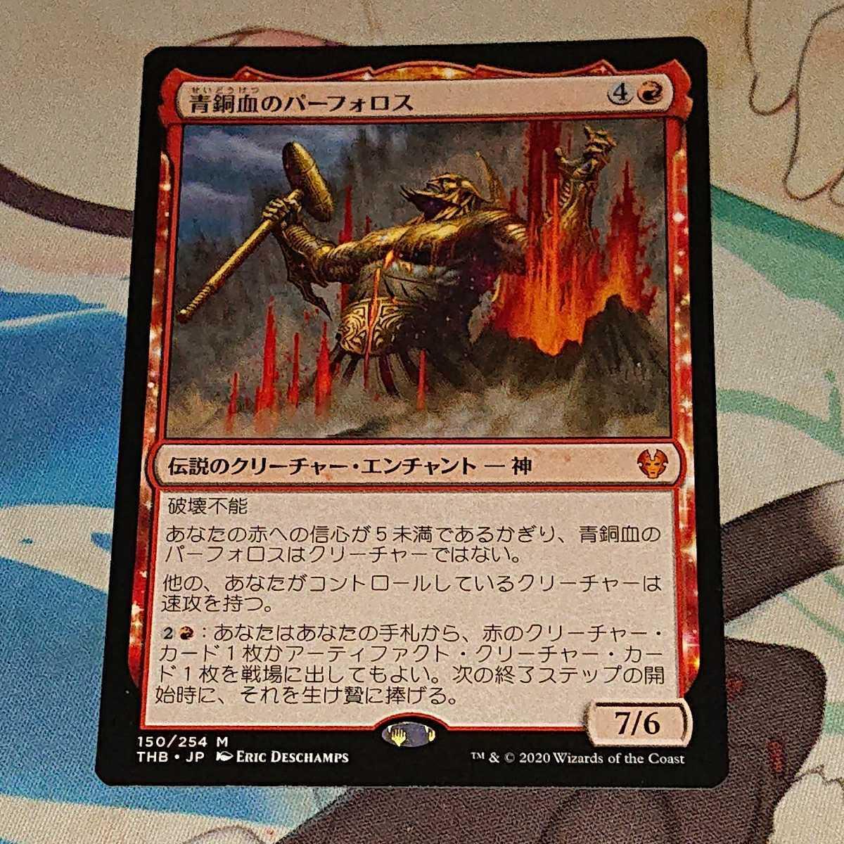 【JP】《青銅血のパーフォロス/Purphoros, Bronze-Blooded》[THB] 赤R 日本語版 プロモパック版_画像1