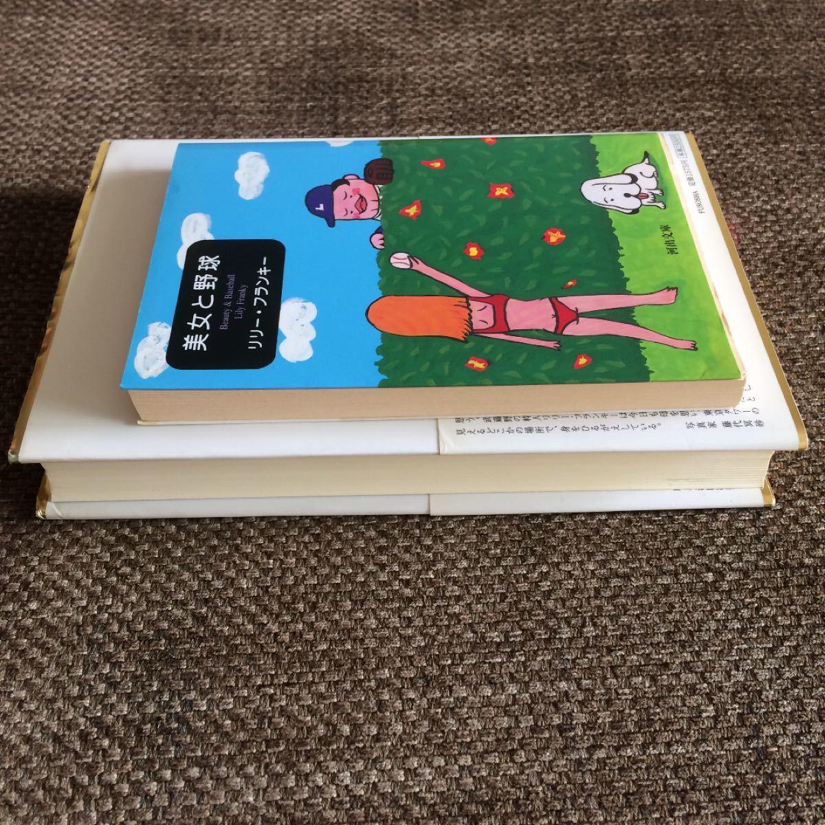 東京タワー オカンとボクと、時々、オトン ☆ 美女と野球 2冊セット