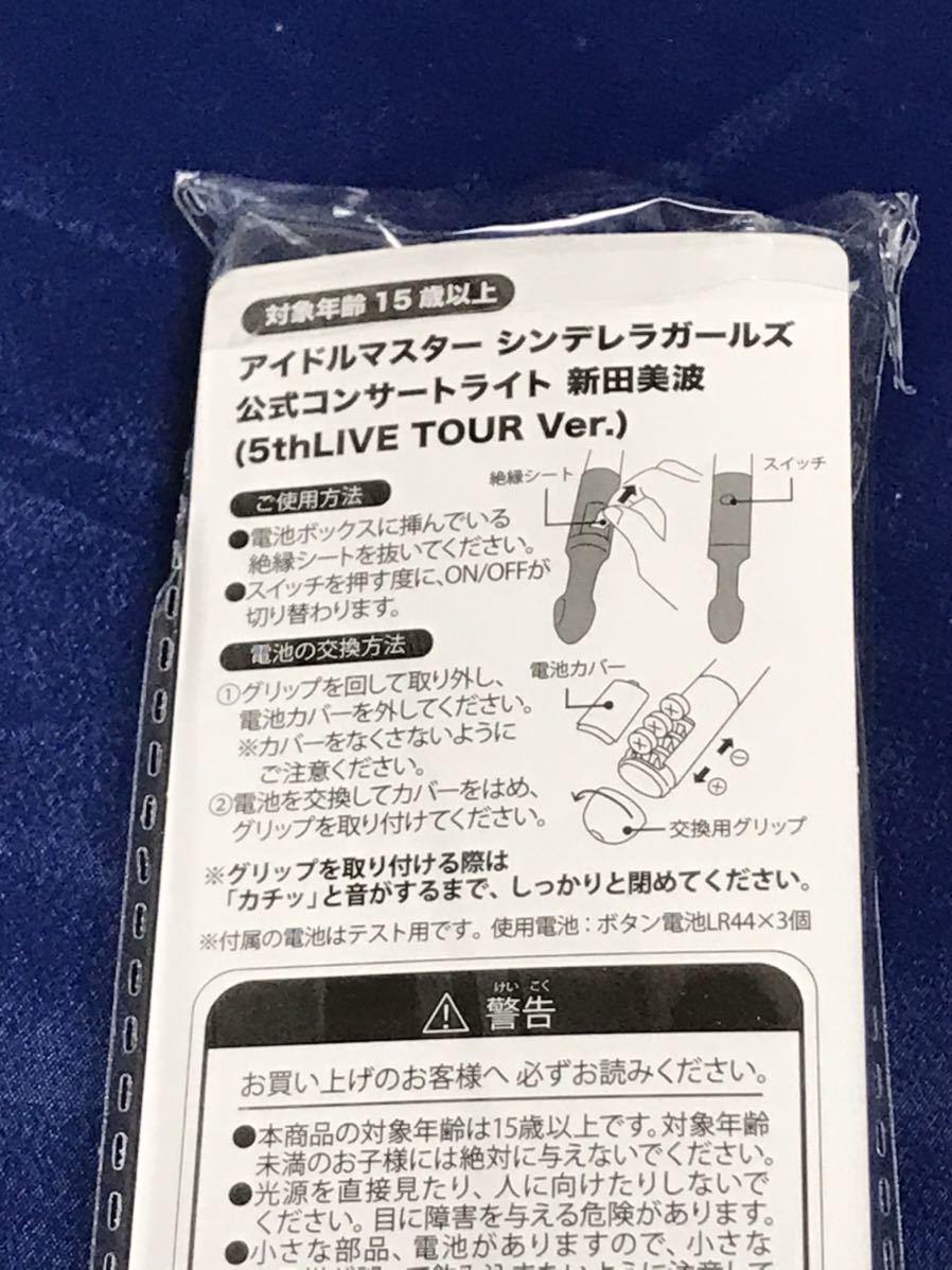 アイドルマスター シンデレラガールズ 公式コンサートライト 新田 美波 (5thLIVE TOUR Ver.) 未開封品 5th LIVE TOUR Ver.)_画像2