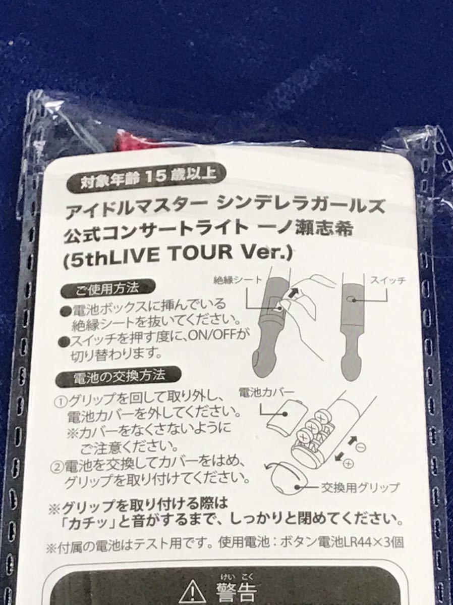 アイドルマスター シンデレラガールズ 公式コンサートライト 一ノ瀬 志希 (5thLIVE TOUR Ver.) 未開封品 5th LIVE TOUR Ver.)_画像2