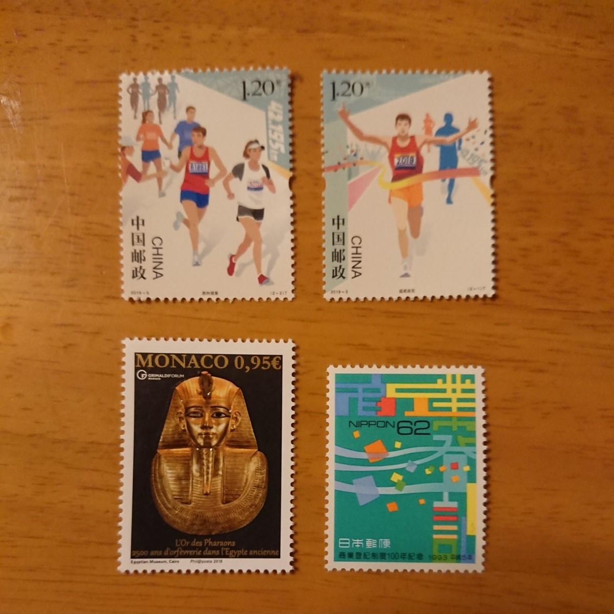 【記念切手】4種