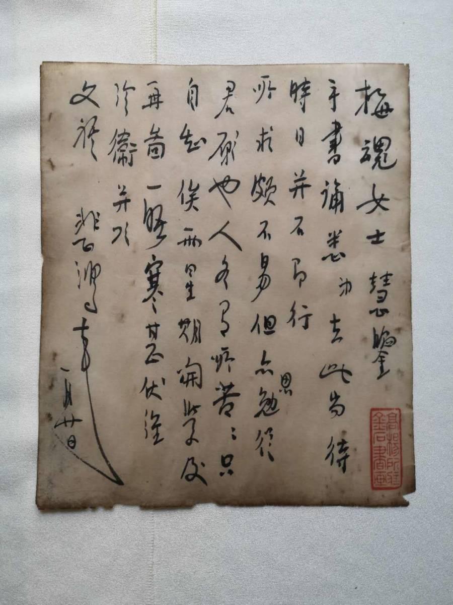 中国美術 徐悲鴻 著名教育家,画家,中国江人 掛軸 肉筆保証 2-4