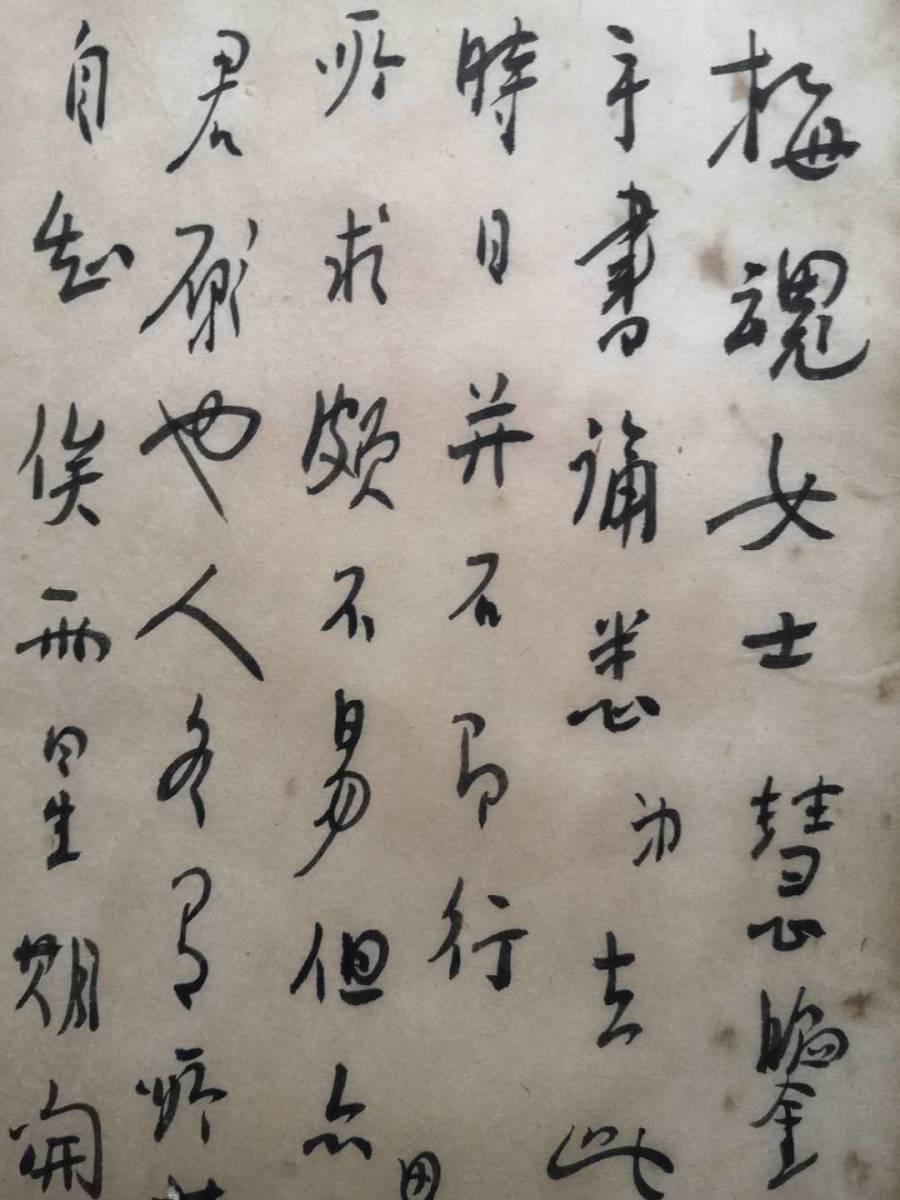 中国美術 徐悲鴻 著名教育家,画家,中国江人 掛軸 肉筆保証 2-4_画像2
