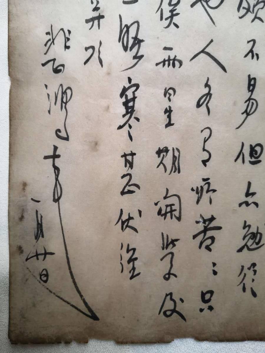 中国美術 徐悲鴻 著名教育家,画家,中国江人 掛軸 肉筆保証 2-4_画像5