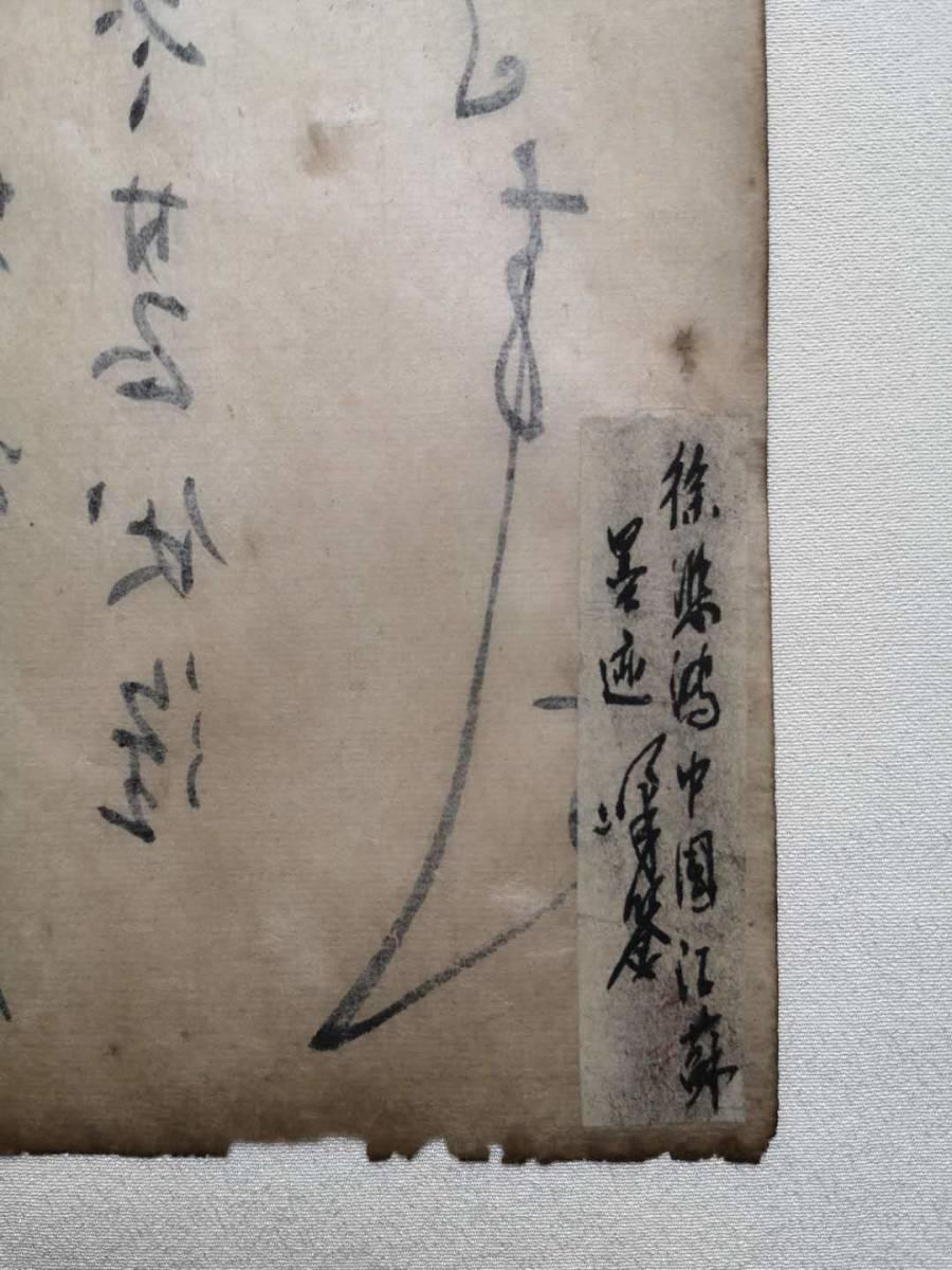 中国美術 徐悲鴻 著名教育家,画家,中国江人 掛軸 肉筆保証 2-4_画像6