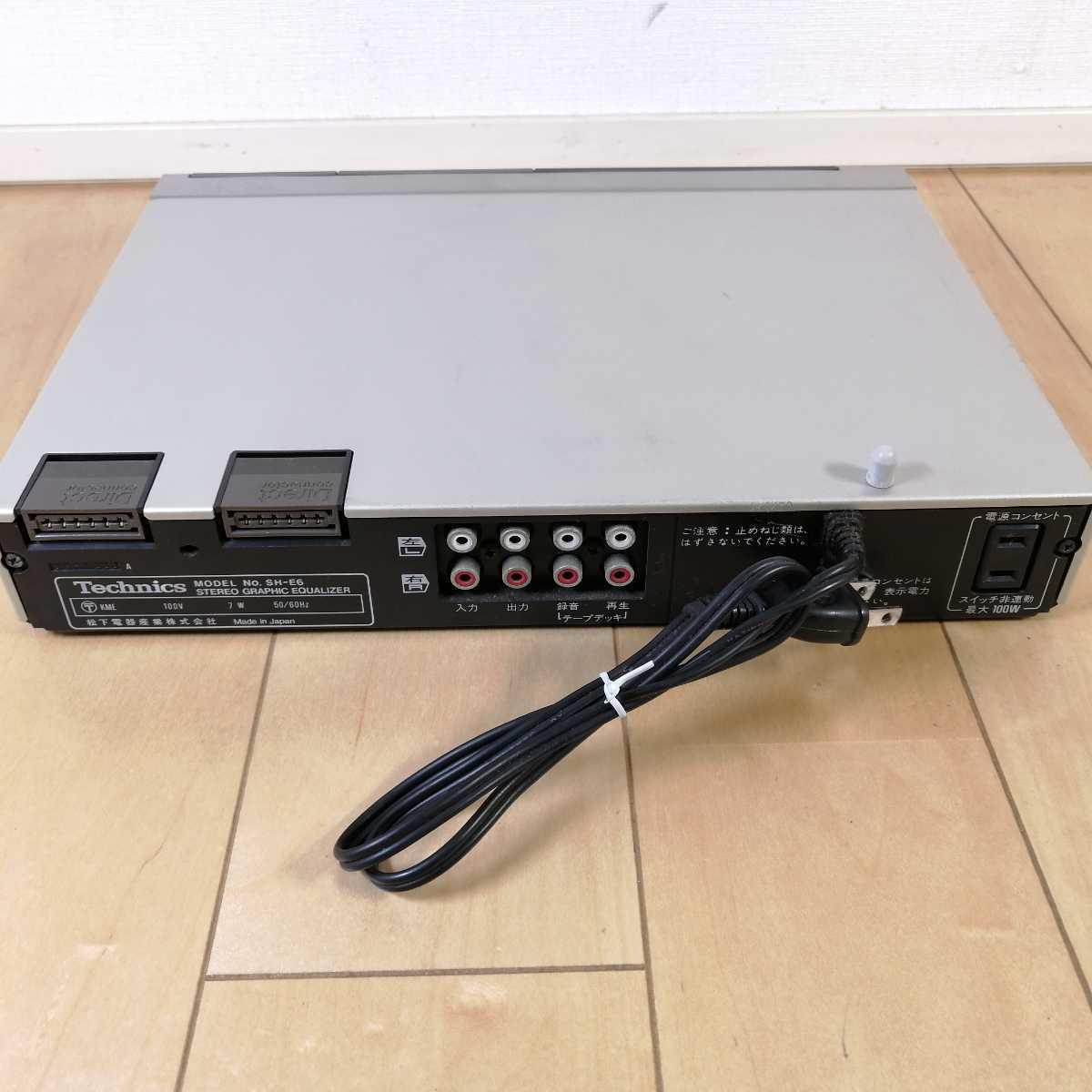 美品!! Technics テクニクス ステレオグラフィックイコライザー SH-E6 通電確認済!!_画像7