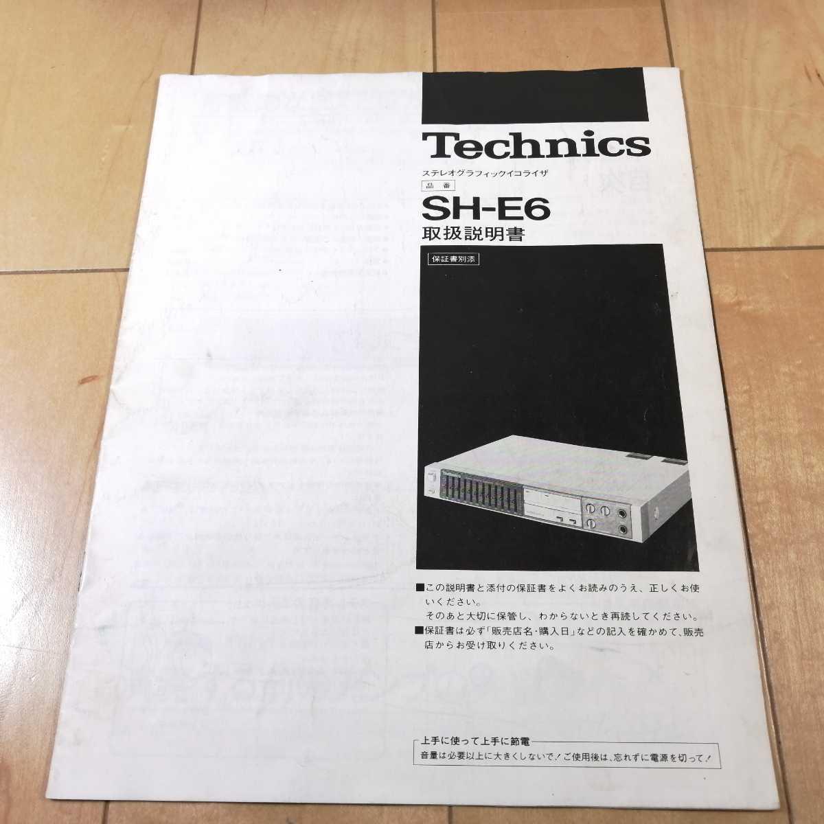 美品!! Technics テクニクス ステレオグラフィックイコライザー SH-E6 通電確認済!!_画像9