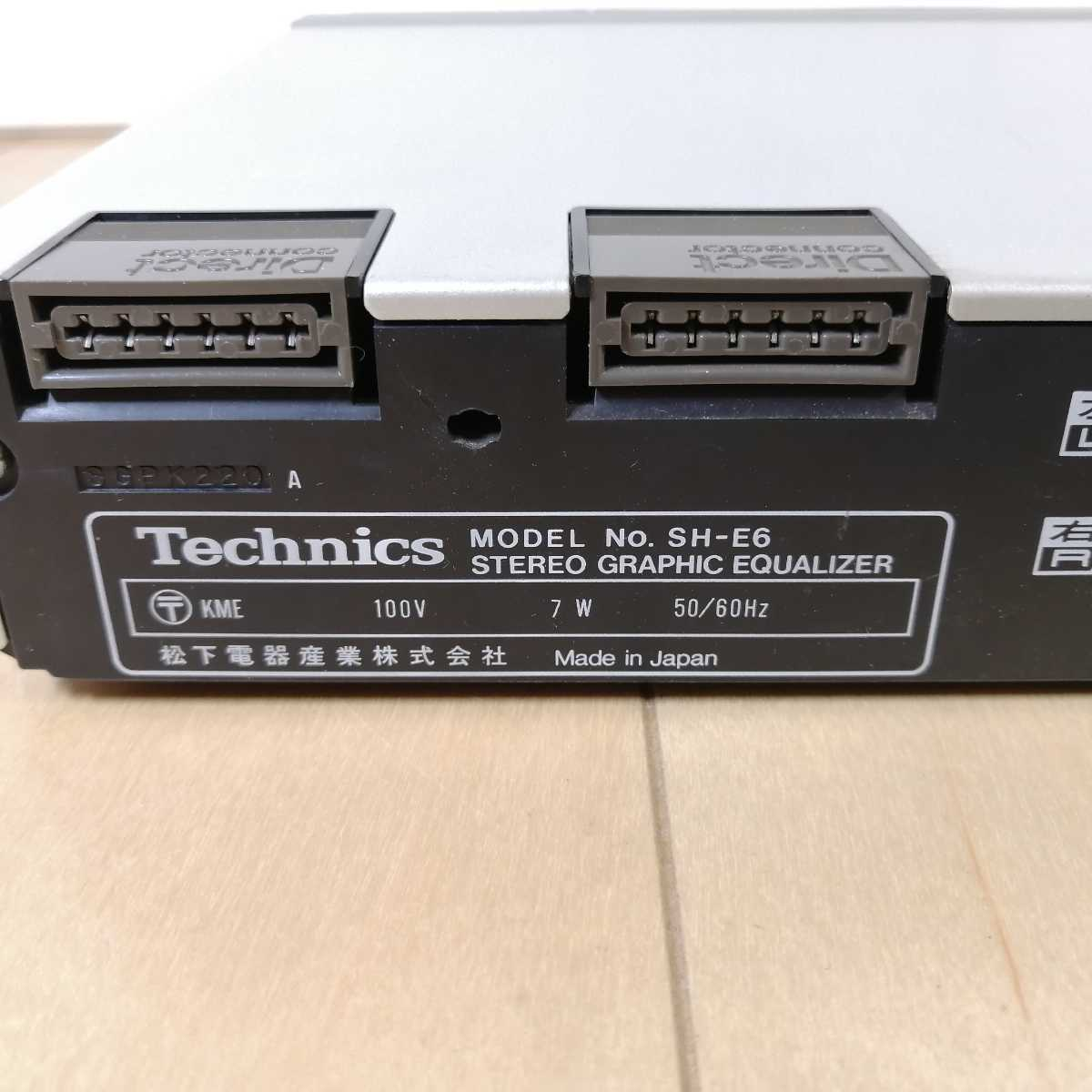 美品!! Technics テクニクス ステレオグラフィックイコライザー SH-E6 通電確認済!!_画像8