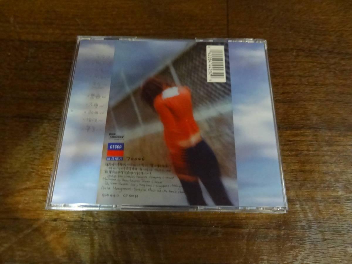 ◆ 王靖 王靖『天空』 CD フェイ ウォン 王菲 Faye Wong 輸入盤 台湾 香港 CP 58103 Cinepoly Records DECCA_画像4
