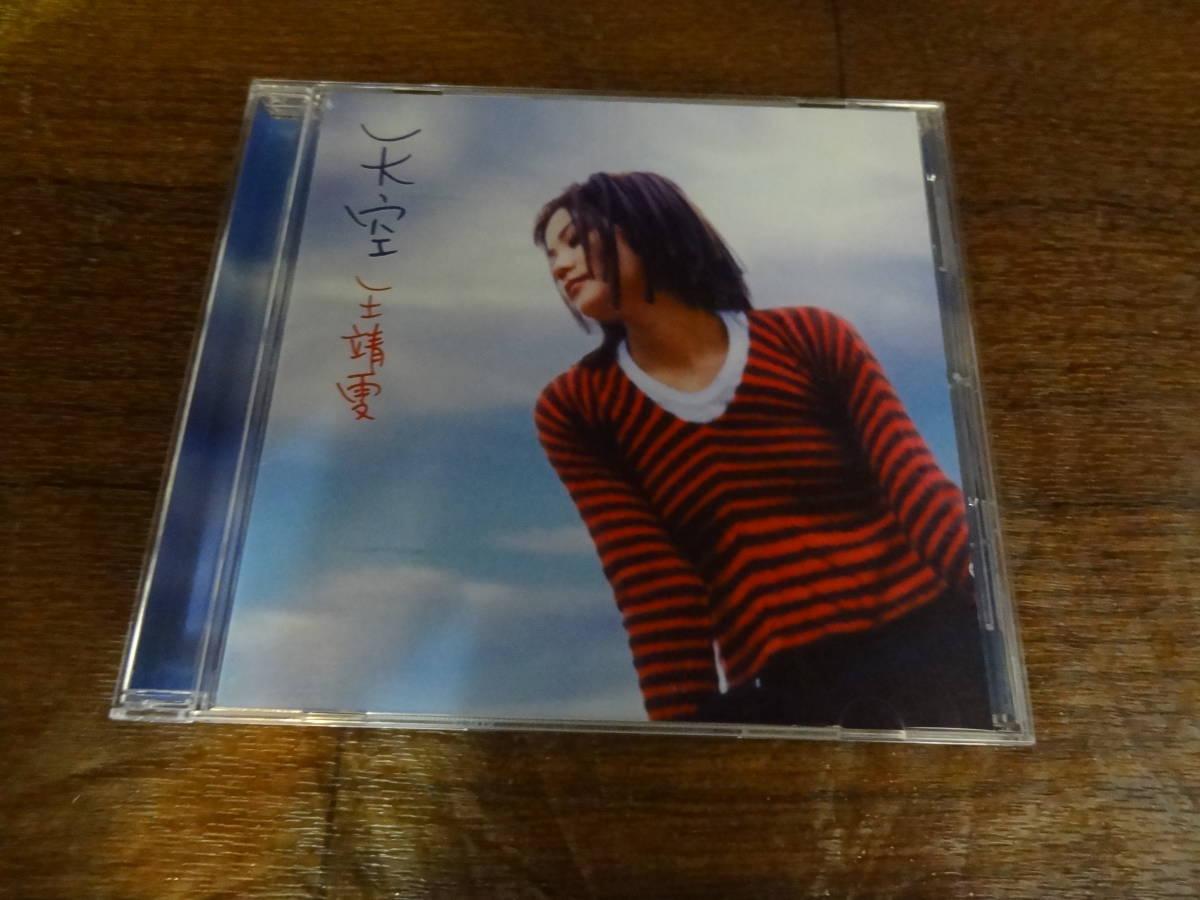 ◆ 王靖 王靖『天空』 CD フェイ ウォン 王菲 Faye Wong 輸入盤 台湾 香港 CP 58103 Cinepoly Records DECCA_画像1