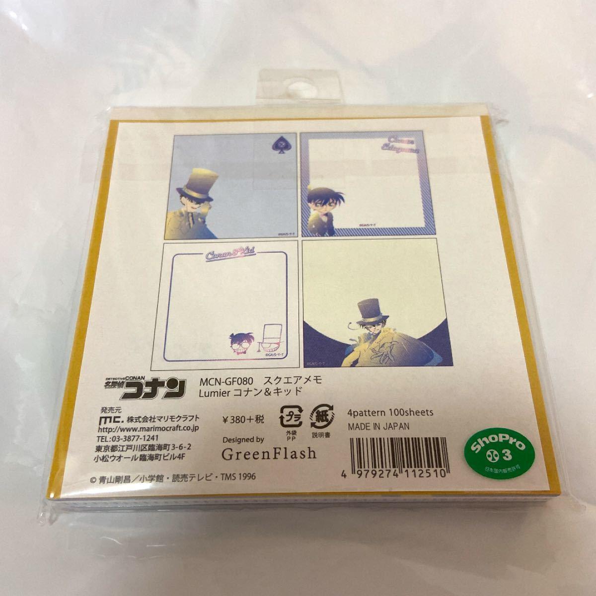 怪盗キッド 江戸川コナン メモ帳 コナンプラザ 名探偵コナン マリモクラフト