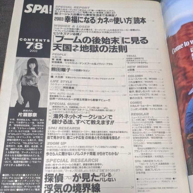 週刊スパ 2003.7 幸福になるお金の使い方読本! 熊田曜子グラビア! 他_画像3