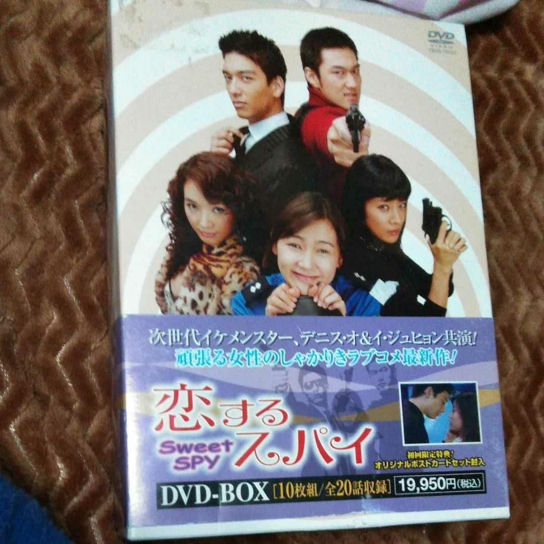 韓国ドラマDVD-BOX恋するスパイ