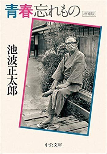 青春忘れもの-増補版 (中公文庫 い 8-8) (文庫)  即決・送料無料!