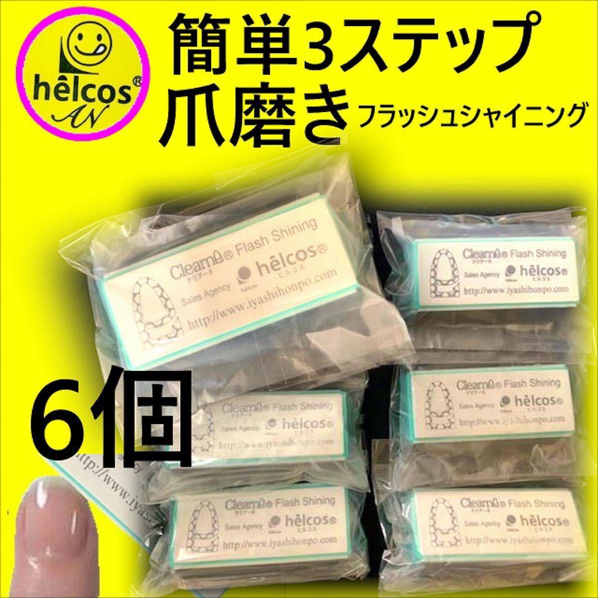ネイルケア ネイル 美容液 爪磨き ヒルコス 癒本舗【フラッシュシャイニング】