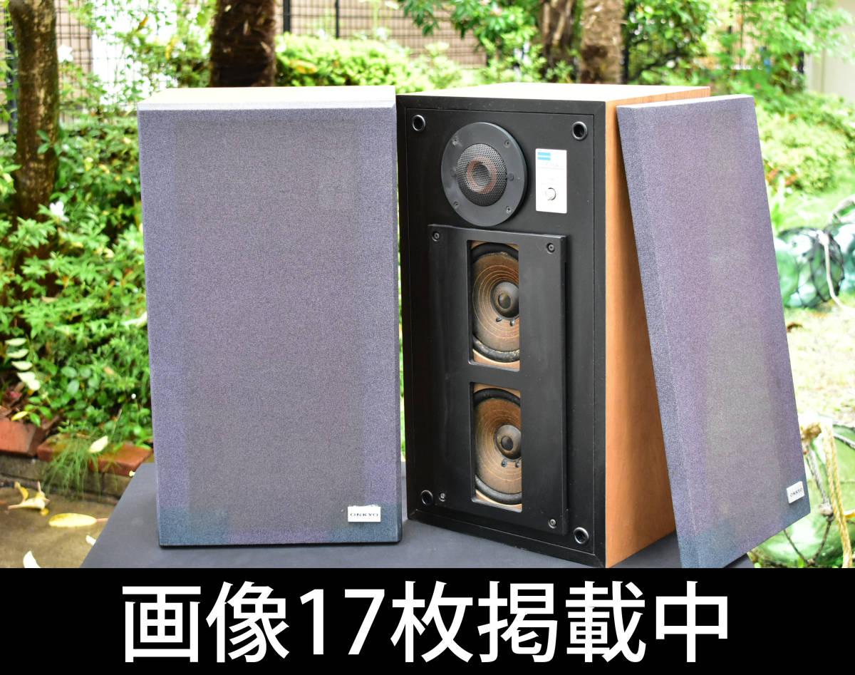 オンキヨー ONKYO スピーカーシステム E-213A oak ペア 動作品 ブックシェルフ ヴィンテージ 画像17枚掲載中_画像1
