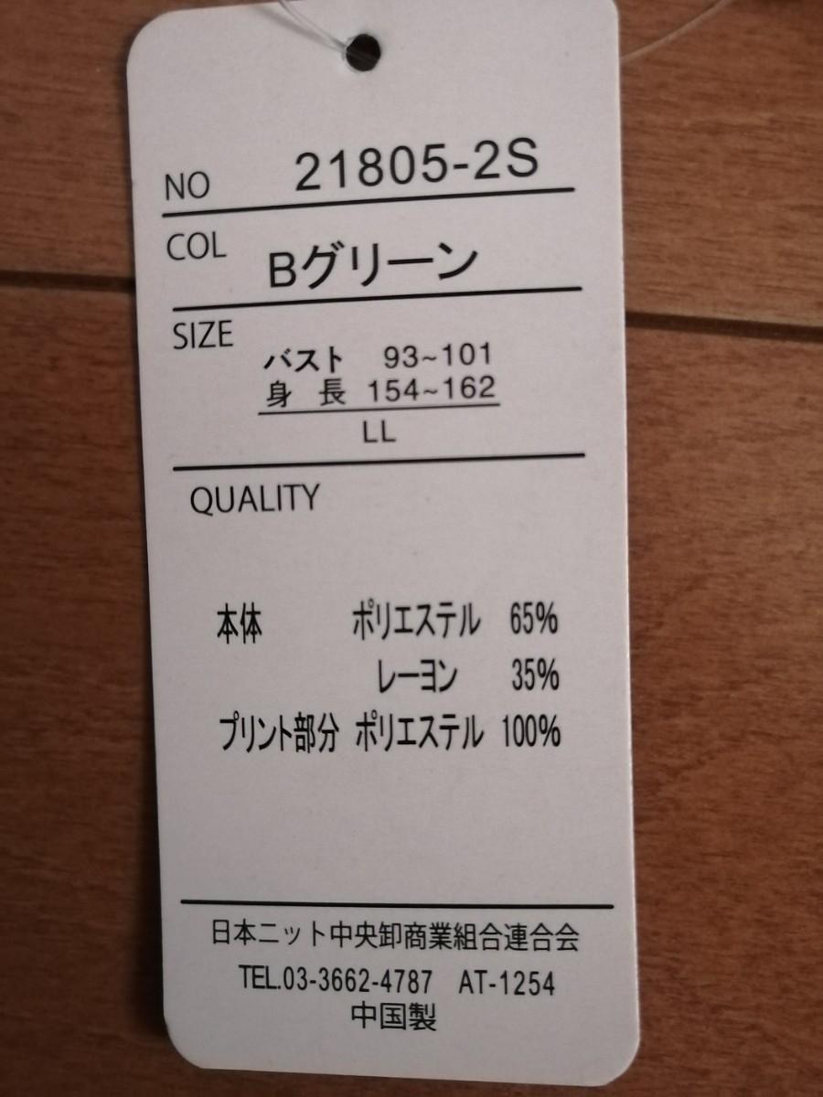 重ね着風カットソー(カーディガン×トップス)