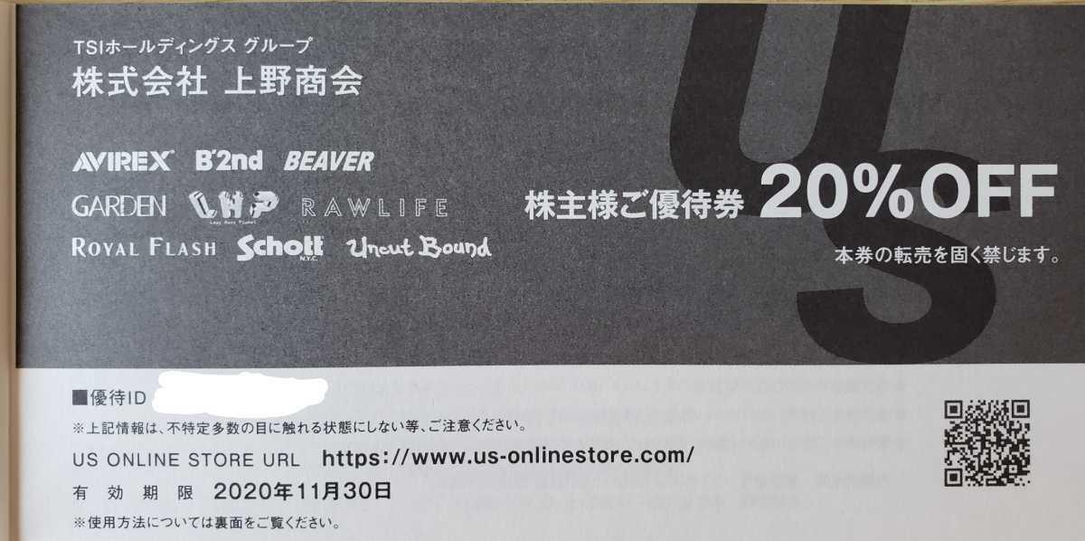【取引ナビ連絡】US ONLINE STORE 上野商会 AVIREX B'2nd BEAVER Schott RAWLIFE 20%割引券 1枚☆TSI 株主優待券☆~2020.11.30期限☆_画像1