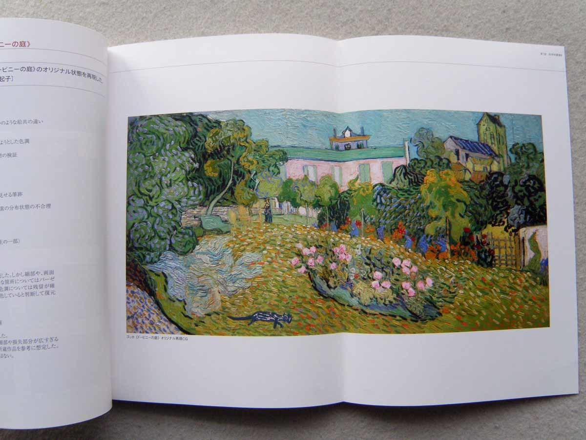 ゴッホ Gogh ドービニーの庭のすべて Le jardin de Daubigny 塗りつぶされた猫 学術調査 資料_画像5