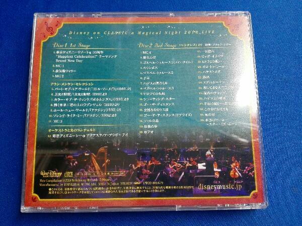 (ディズニー) CD ディズニー・オン・クラシック~まほうの夜の音楽会2018~ライブ_画像2
