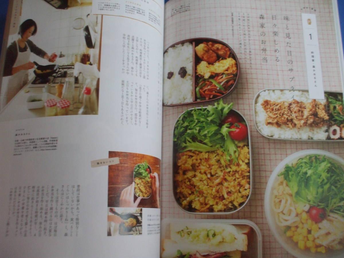 ★毎日役立つ お弁当便利帖★