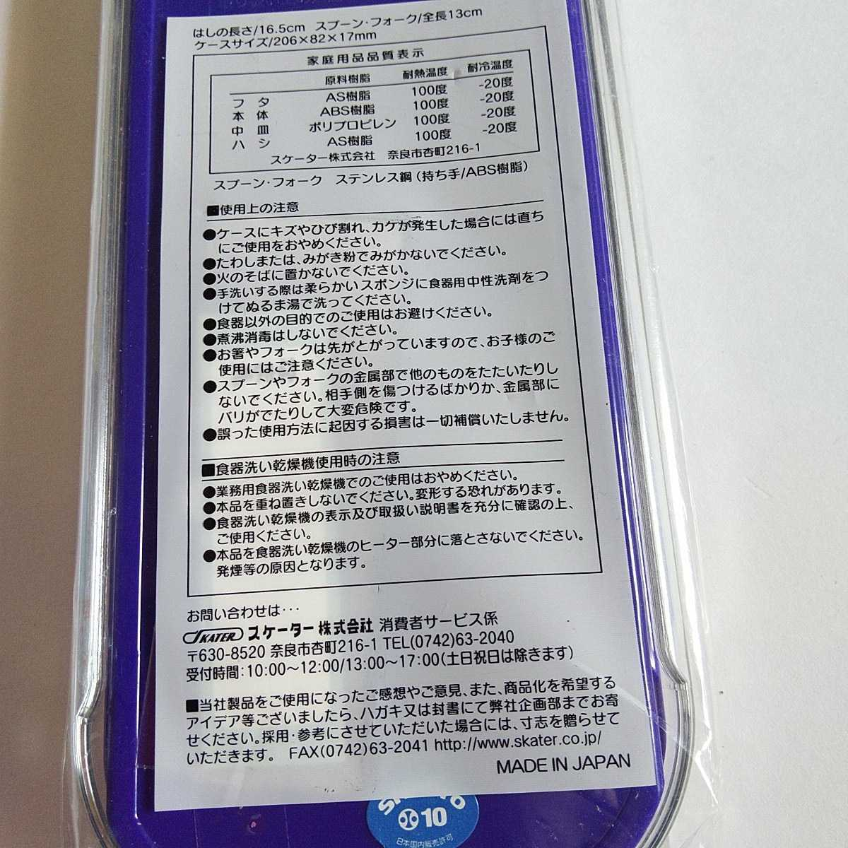 スライド式 トリオセット ポケモン 日本製 ポケットモンスター 食洗機対応 カトラリー クーポン ポイント消化 送料無料 匿名配送_画像5