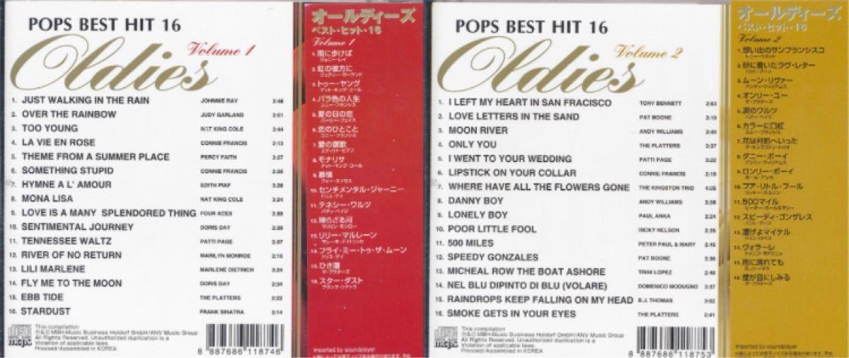 CD Oldies best hit 16のvol.1〜10