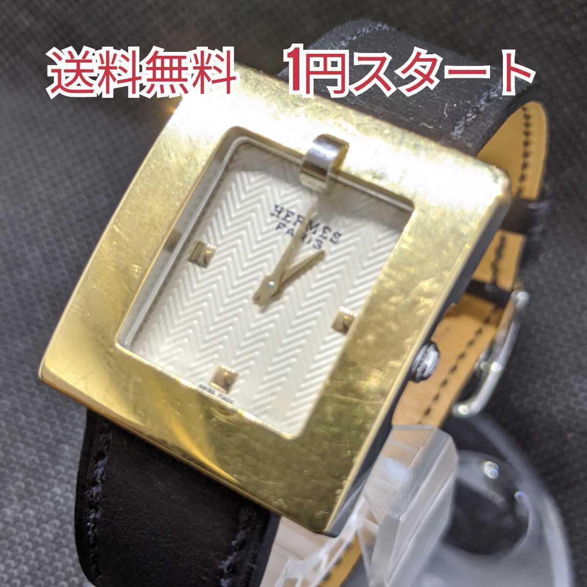 1円 スタート 送料無料 ジャンク HERMES エルメス レディース 腕時計 時計 BE1.220  検索用→ Hウォッチ クリッパー 部品