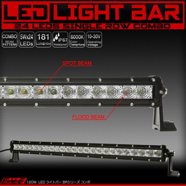「LEDライトバー 28インチ 120W BRシリーズ 30度スポット&60度ワイド コンボビームパターン ワークライト 作業灯 IP67 12V/24V対応 P-452」の画像1