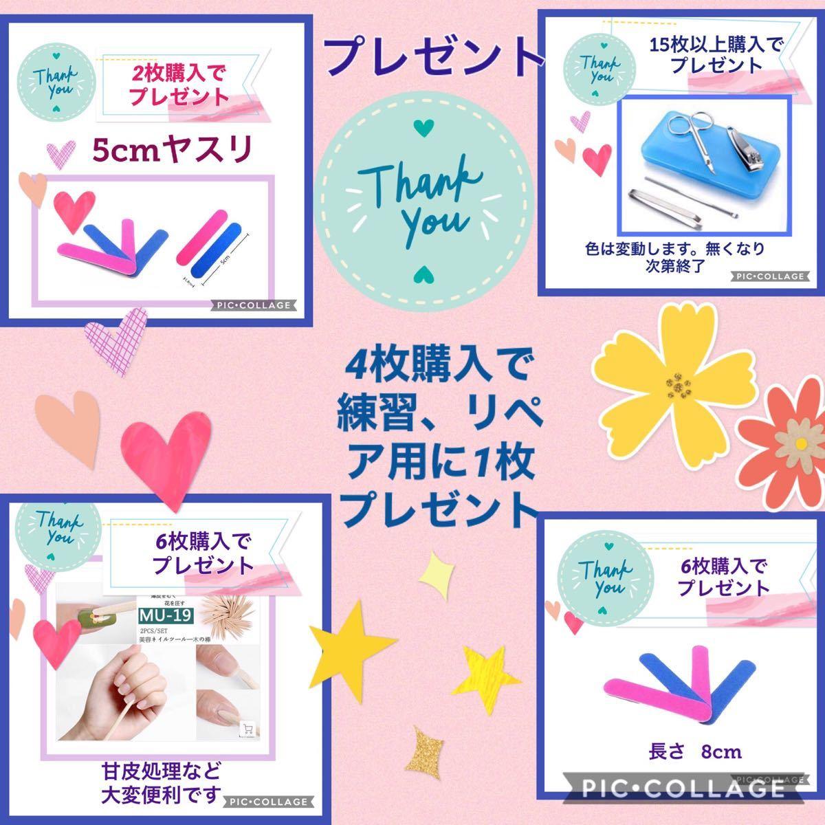 【4枚購入でシール1枚プレゼント】簡単貼るだけジェルネイルシール☆。.:*