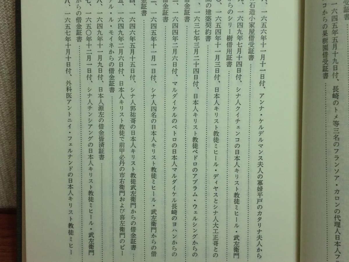 200524併a07★ky 希少本 続南洋日本町の研究 南洋島嶼地域分散日本人移民の生活と活動 岩生成一著 バタビア移住日本人 台湾 移民関係史料_画像10