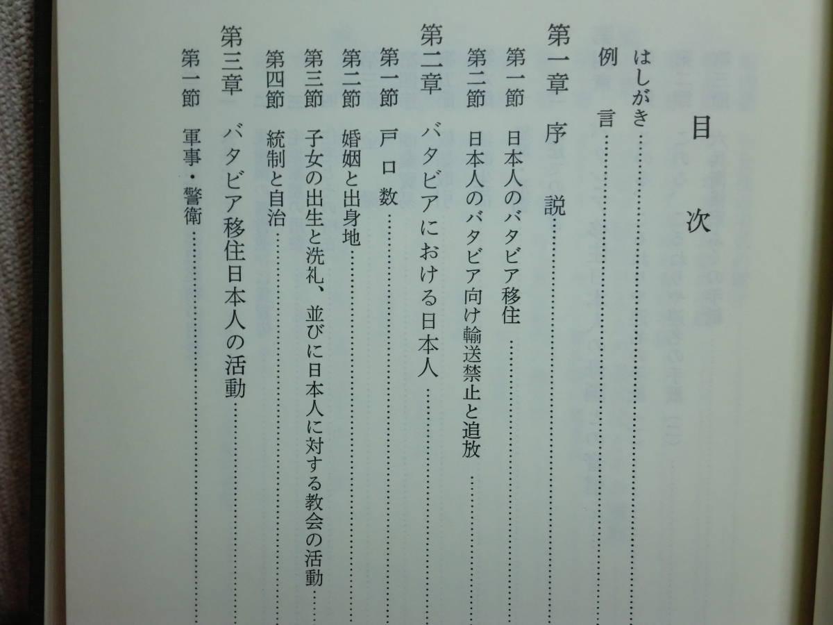 200524併a07★ky 希少本 続南洋日本町の研究 南洋島嶼地域分散日本人移民の生活と活動 岩生成一著 バタビア移住日本人 台湾 移民関係史料_画像2