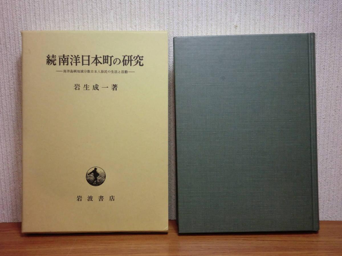 200524併a07★ky 希少本 続南洋日本町の研究 南洋島嶼地域分散日本人移民の生活と活動 岩生成一著 バタビア移住日本人 台湾 移民関係史料_画像1