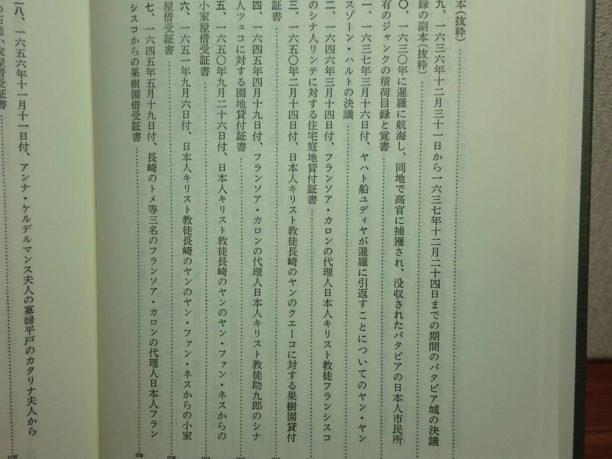 200524併a07★ky 希少本 続南洋日本町の研究 南洋島嶼地域分散日本人移民の生活と活動 岩生成一著 バタビア移住日本人 台湾 移民関係史料_画像9