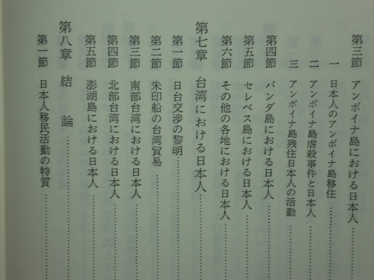 200524併a07★ky 希少本 続南洋日本町の研究 南洋島嶼地域分散日本人移民の生活と活動 岩生成一著 バタビア移住日本人 台湾 移民関係史料_画像5