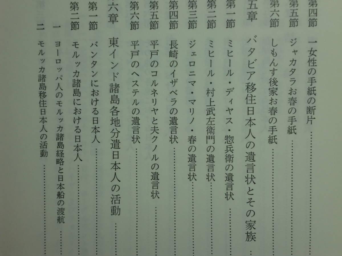 200524併a07★ky 希少本 続南洋日本町の研究 南洋島嶼地域分散日本人移民の生活と活動 岩生成一著 バタビア移住日本人 台湾 移民関係史料_画像4