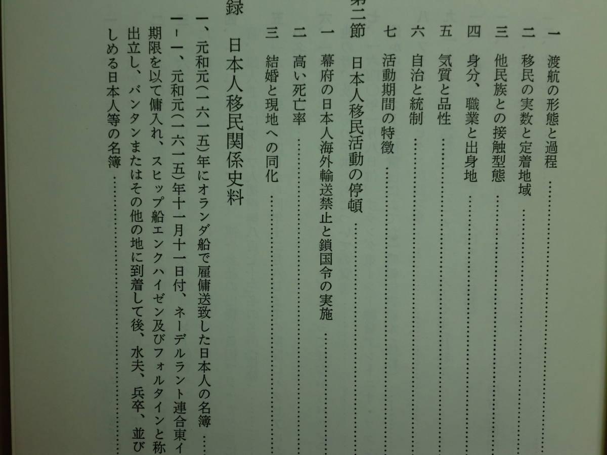 200524併a07★ky 希少本 続南洋日本町の研究 南洋島嶼地域分散日本人移民の生活と活動 岩生成一著 バタビア移住日本人 台湾 移民関係史料_画像6
