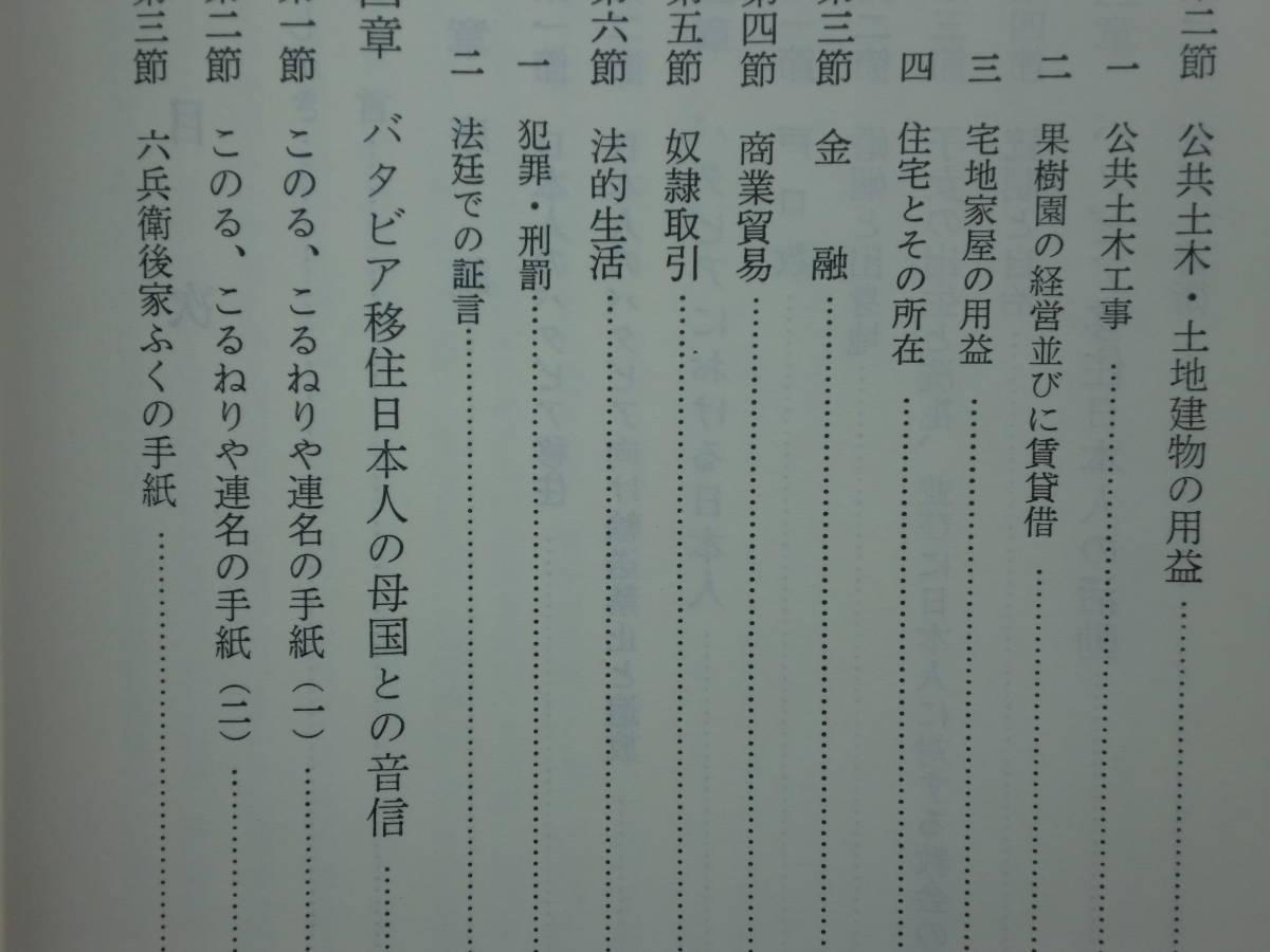 200524併a07★ky 希少本 続南洋日本町の研究 南洋島嶼地域分散日本人移民の生活と活動 岩生成一著 バタビア移住日本人 台湾 移民関係史料_画像3