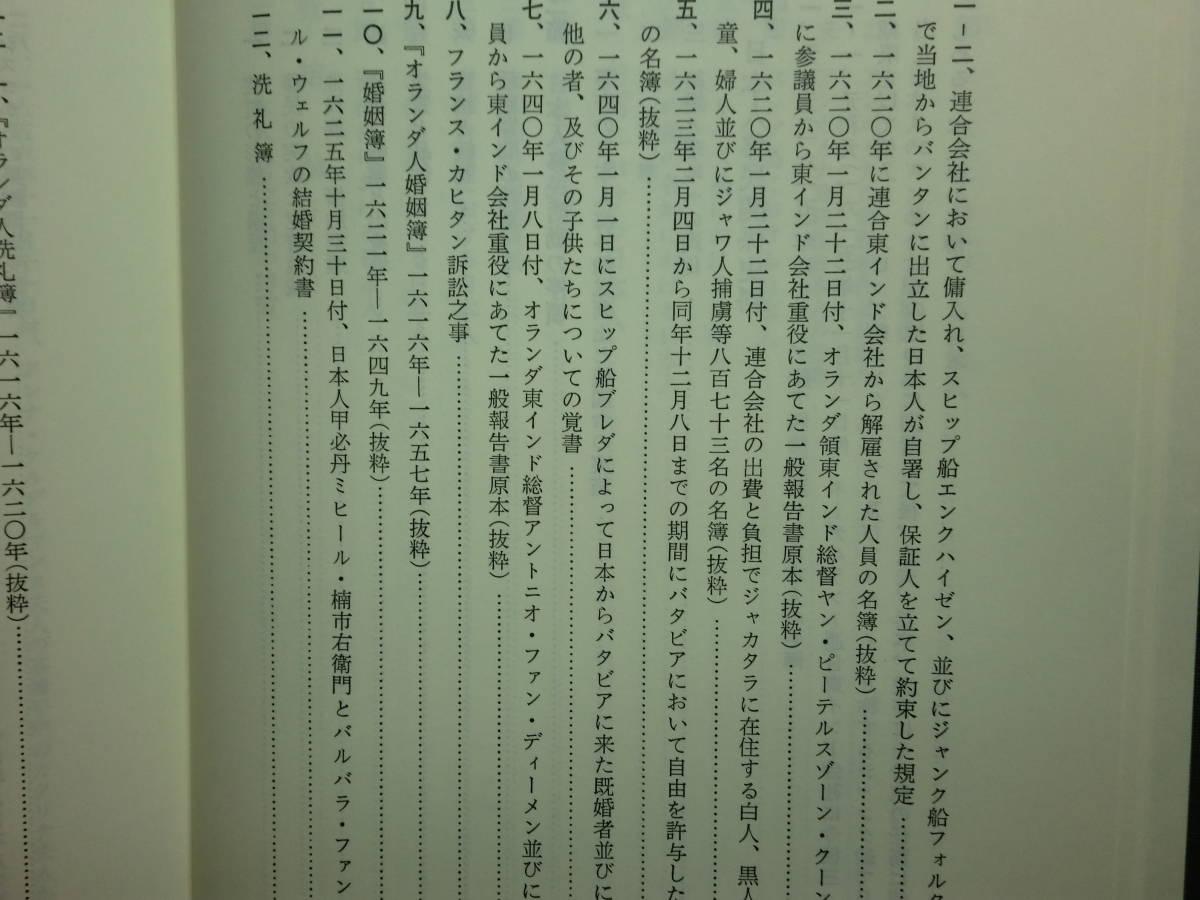 200524併a07★ky 希少本 続南洋日本町の研究 南洋島嶼地域分散日本人移民の生活と活動 岩生成一著 バタビア移住日本人 台湾 移民関係史料_画像7