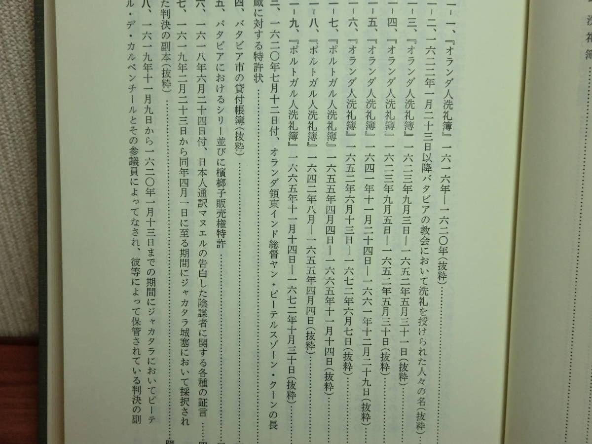 200524併a07★ky 希少本 続南洋日本町の研究 南洋島嶼地域分散日本人移民の生活と活動 岩生成一著 バタビア移住日本人 台湾 移民関係史料_画像8