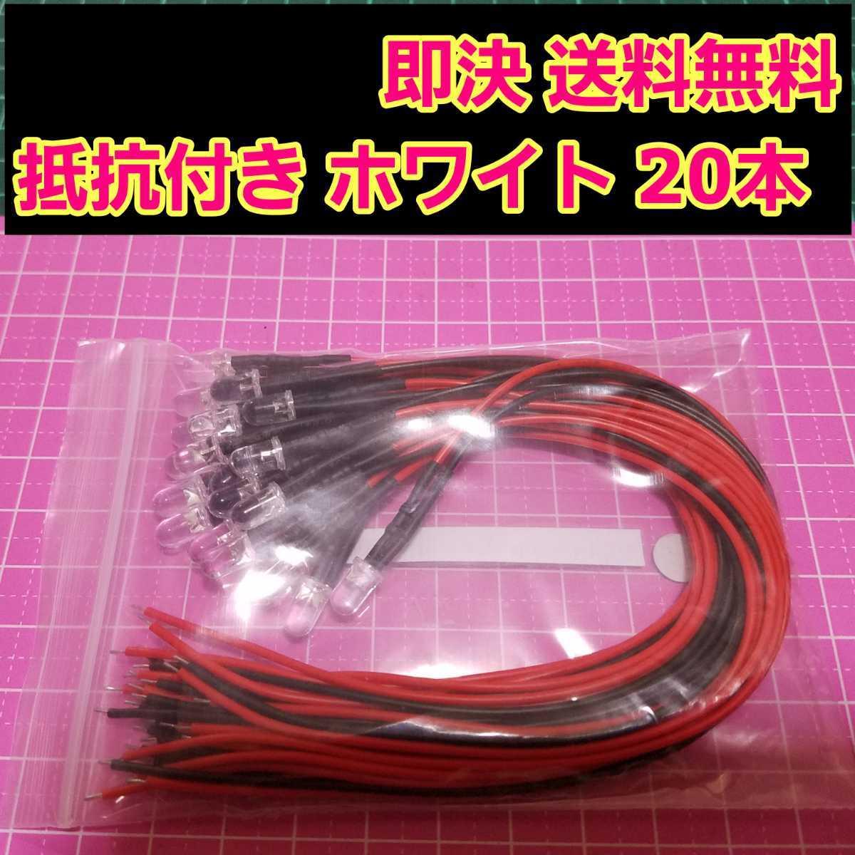 即決《送料無料》 LED 20本 セット ホワイト        ラジコン 電飾 電装 ボディ ドリフト tt01 tt02 ドリパケ YD-2