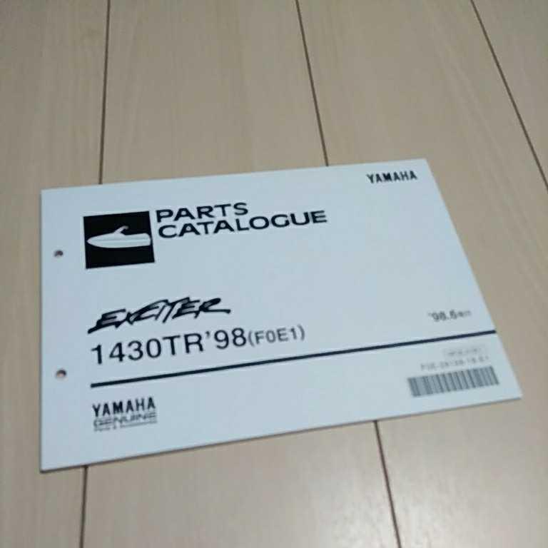 (送料込み)YAMAHA ヤマハパーツカタログ ヤマハエキサイターEXCITER 1430TR'98(F0E1)