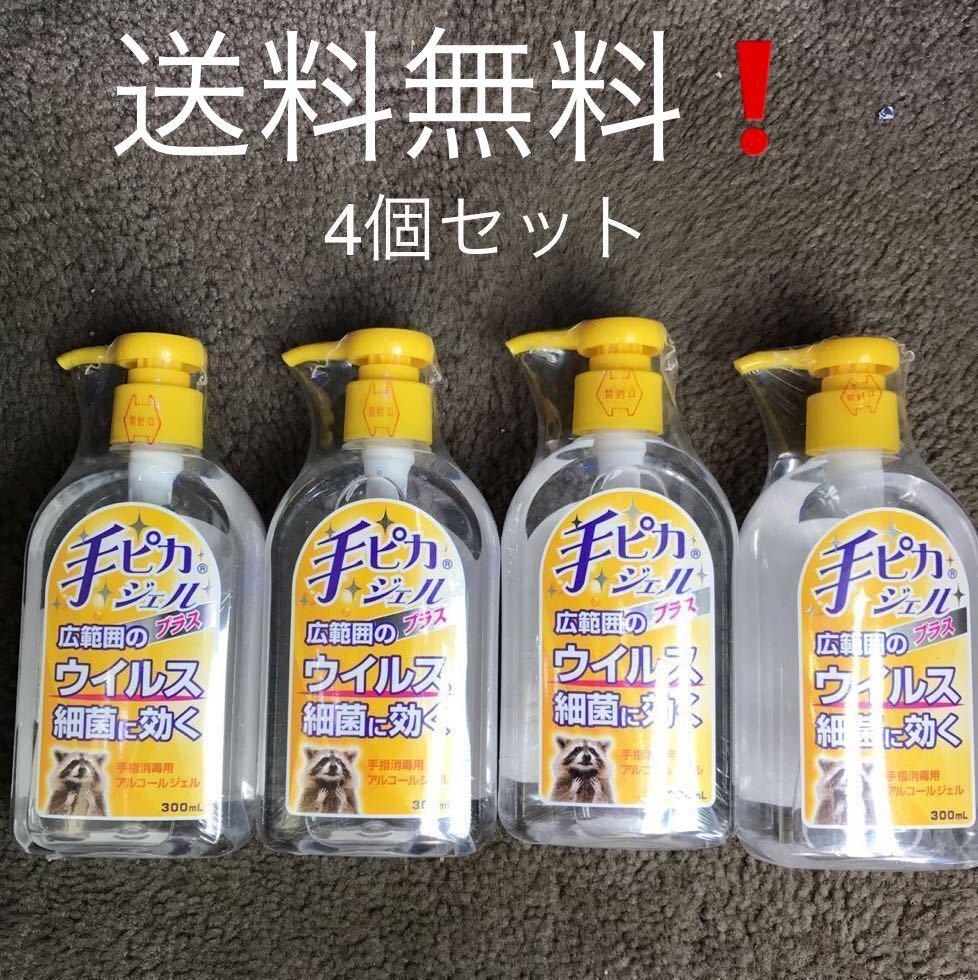 【1円スタート!!】手ピカジェルプラス ポンプ 300ml 4本セット  アルコール 除菌 ウィルス