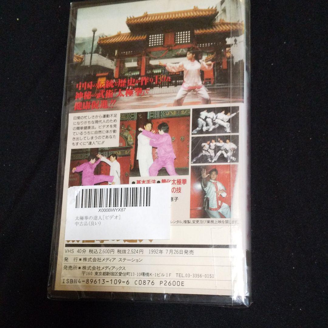 激レア VHS『太極拳の達人』_画像2