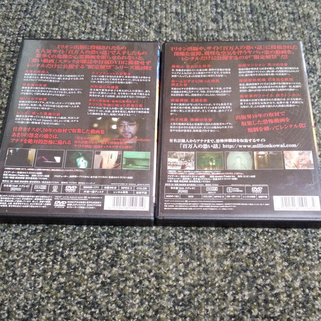 ホラー映画『恐い動画 限定解禁 2+3』全2巻セット【レンタル版DVD】