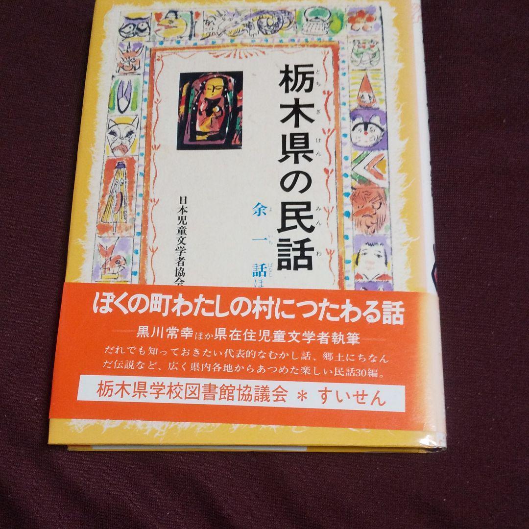 『栃木県の民話 (1981年) (ふるさとの民話〈22〉)』 日本児童文学者協会_画像1
