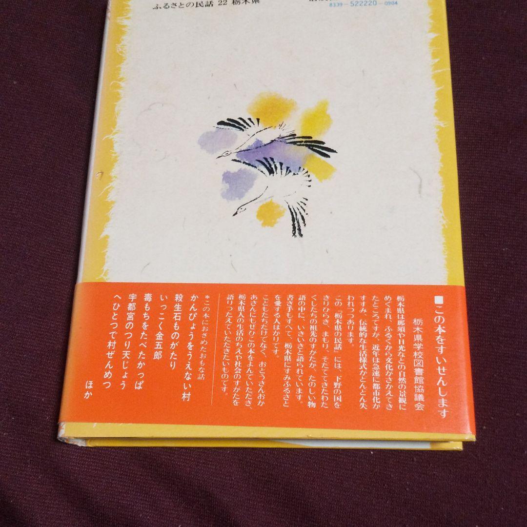 『栃木県の民話 (1981年) (ふるさとの民話〈22〉)』 日本児童文学者協会_画像2